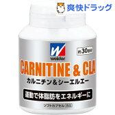 ウイダー カルニチン&CLA(標準120粒入)【ウイダー(Weider)】[カルニチン]【送料無料】