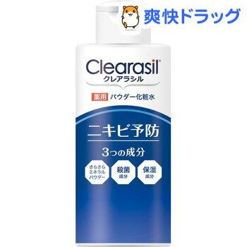 クレアラシル薬用パウダーローション10X
