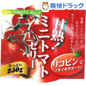 甘熟ミニトマトゼリー★税込1980円以上で送料無料★甘熟ミニトマトゼリー(250g)