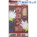濃縮ウコン100(300粒)