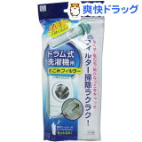 ドラム式洗濯機用 毛ごみフィルター(10枚入)