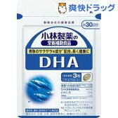 小林製薬 栄養補助食品 DHA(90粒入(約30日分))【小林製薬の栄養補助食品】[サプリ サプリメント DHA ダイエット食品]