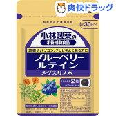 小林製薬の栄養補助食品 ブルーベリールテインメグスリノ木(60粒)【小林製薬の栄養補助食品】[サプリ サプリメント ブルーベリー]