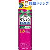 ケシミン 浸透化粧水 さっぱりタイプ お試し品(130mL)