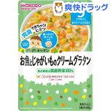 和光堂 グーグーキッチン お魚とじゃがいものクリームグラタン 9ヵ月〜(80g)