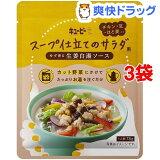 キユーピー スープ仕立てのサラダ用 ゆず香る生姜白湯ソース(78g*3袋セット)