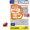 DHC 60日分 マルチビタミン(60粒入*5個セット)【DHC サプリメント】