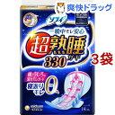 ソフィ 超熟睡ガード330 特に多い日の夜用 羽つき(14枚入*3コセット)【ソフィ】[生理用品]