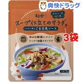 キユーピー スープ仕立てのサラダ用 シナモン香るごま豆乳ソース(78g*3袋セット)