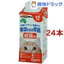 森乳 ワンラック プレミアムキャットミルク 150g 猫 ミルク 粉末 関東当日便