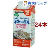 キャティーマン ネコちゃんの牛乳 幼猫用(200ml*24コセット)【キャティーマン】