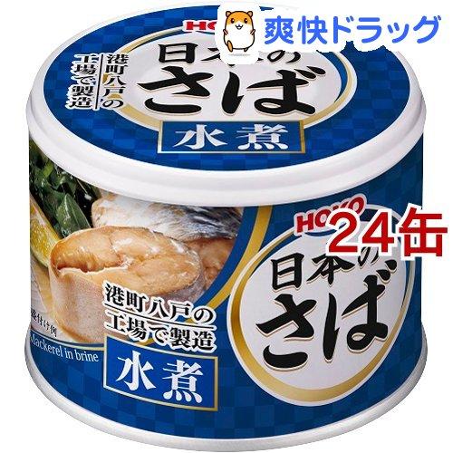 宝幸 日本のさば 水煮(190g*24コセット)[缶詰]