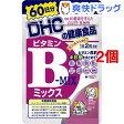 DHC ビタミンBミックス 60日(120粒*2コセット)【DHC】[dhc サプリメント ビタミンb]