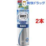 トイレの消臭力スプレー 無香料(330mL*2コセット)