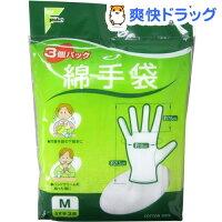 フアスト綿手袋Mサイズ