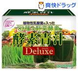 82種の野菜酵素 酵素青汁 デラックス(3g*60袋入)