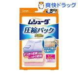 ムシューダ 圧縮パック 衣類用(圧縮袋+脱酸素剤)(1枚入)