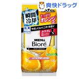メンズビオレ 薬用デオドラントボディシート さっぱりオレンジの香り(32枚入)