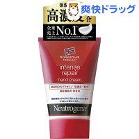 ニュートロジーナインテンスリペアハンドクリーム超乾燥肌用無香料