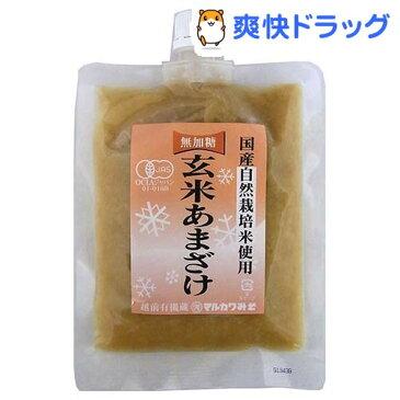 自然栽培 有機玄米あまざけ(玄米甘酒)(250g)【マルカワみそ】