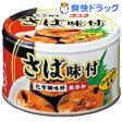 富永食品 さば味付缶詰(150g)[缶詰]