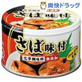 富永食品 さば味付缶詰(150g)