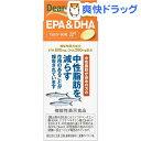 ディアナチュラゴールド EPA&DHA 15日分(90粒)【Dear-Natura(ディアナチュラ)】
