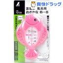 風呂用温度計 B-8 おさかな(1台)