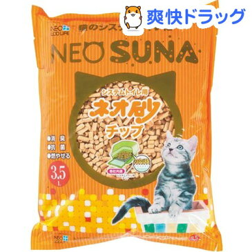 猫砂 システムトイレ用 ネオ砂チップ(3.5L)【ネオ・ルーライフ(NEO Loo LIFE)】