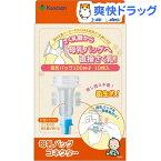 カネソン Kaneson 母乳バッグコネクター(1コ入*母乳バッグ100mL 10枚入)【カネソン】