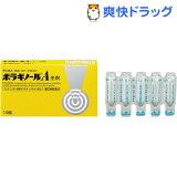ボラギノールA坐剤(10コ入)