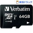 バーベイタム microSDカード 64GB CLass10 MXCN64GJVZ2(1枚入)【バーベイタム】【送料無料】