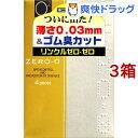 コンドーム/リンクルゼロゼロ 500(4コ入*3コセット)【リンクルゼロゼロ】[避妊具]