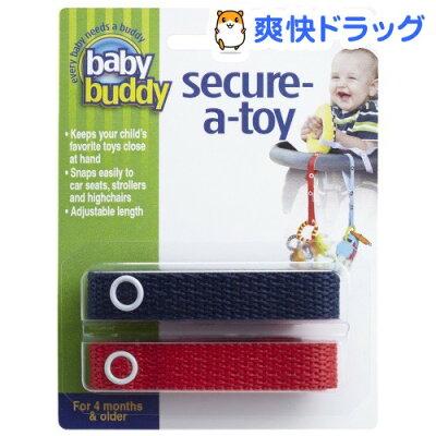 ベビーバディ おもちゃストラップ2色各1本組 ネイビー/レッド(2本入)【Baby Buddy(ベビーバディ)】