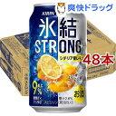 キリン 氷結ストロング シチリア産レモン(350ml*48本セット)【氷結ストロング】