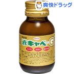 【第2類医薬品】液キャベコーワG(50ml)【液キャベコーワ】
