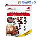 味の素 唐揚げ・お肉ジューシー調理料 業務用(500g)【味の素(AJINOMOTO)】