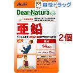 ディアナチュラスタイル 亜鉛 60日分(60粒*2コセット)【Dear-Natura(ディアナチュラ)】