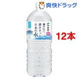 磨かれて、澄みきった日本の水(2L*6本入*2コセット)