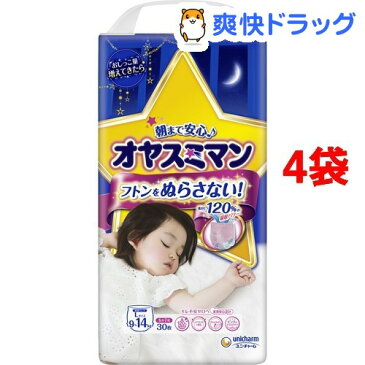 オヤスミマン 女の子 9〜14kg Lサイズ(30枚入*4コセット)【オヤスミマン】【送料無料】