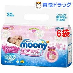 ムーニー エアフィット 新生児用 小さめ(30枚入*6コセット)【uni_moony_B】【ム…