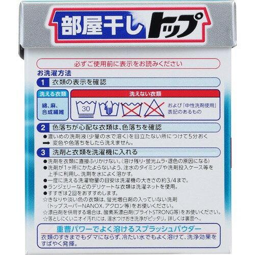 部屋干しトップ 除菌EX(900g*8コセット)【部屋干しトップ】