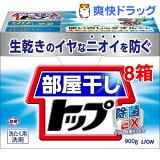 部屋干しトップ 除菌EX(900g*8コセット)