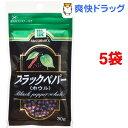 【訳あり】マコーミック ブラックペパー ホウル(30g*5コセット)【マコーミック】