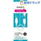 多摩電子 USB2.0 Type-C変換ケーブル White TH123SCW(1コ入)