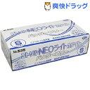 【訳あり】No.535 ニトリル手袋 ネオライト パウダーフリー ホワイト Sサイズ(100枚入)...
