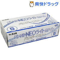No.535ニトリル手袋ネオライトパウダーフリーホワイトSサイズ
