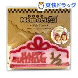 メモリコ フェルトティアラ ピンク2 BDZ0302(1セット)