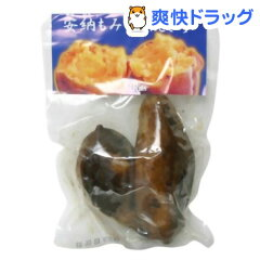 安納もみじの焼き芋★税込1980円以上で送料無料★安納もみじの焼き芋(2本入)