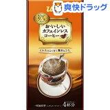 UCC おいしいカフェインレスコーヒー アロマリッチ(4袋入)